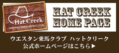 ウエスタン乗馬クラブ「ハットクリーク」 公式ホームページ
